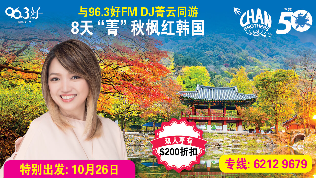 """与96.3好FM DJ菁云同游8天""""菁""""秋枫红韩国"""