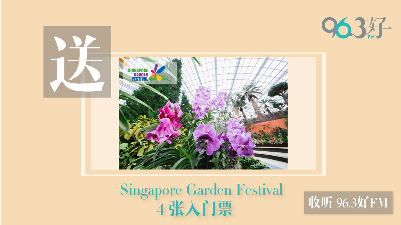 送!4张新加坡花园节入门票