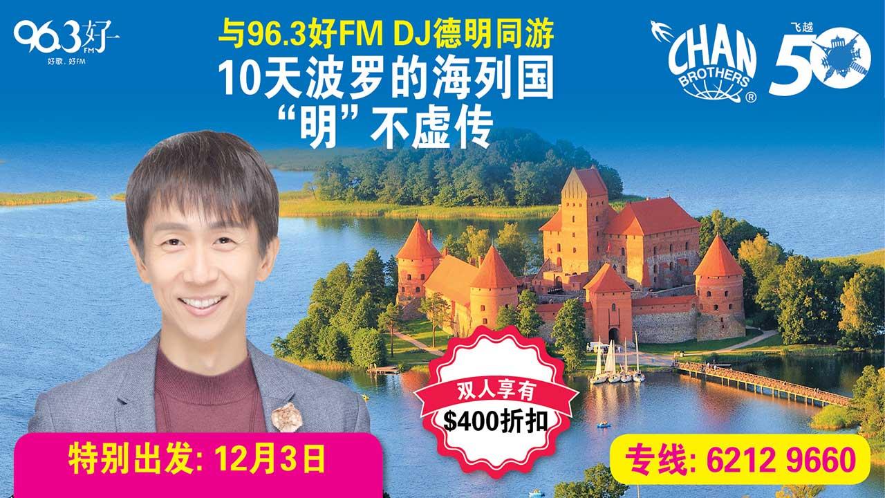 """与96.3 好FM DJ 德明同游10 天波罗的海列国""""明""""不虚传"""