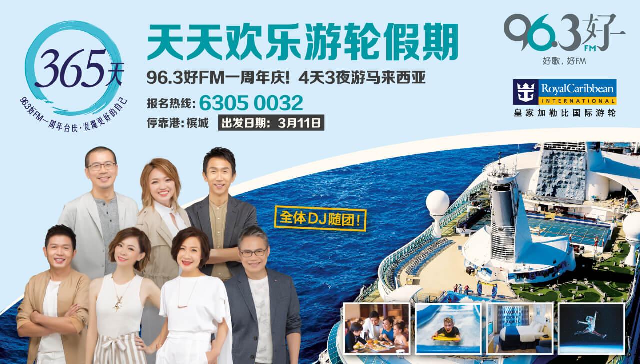 96.3好FM 4天3夜畅游马来西亚