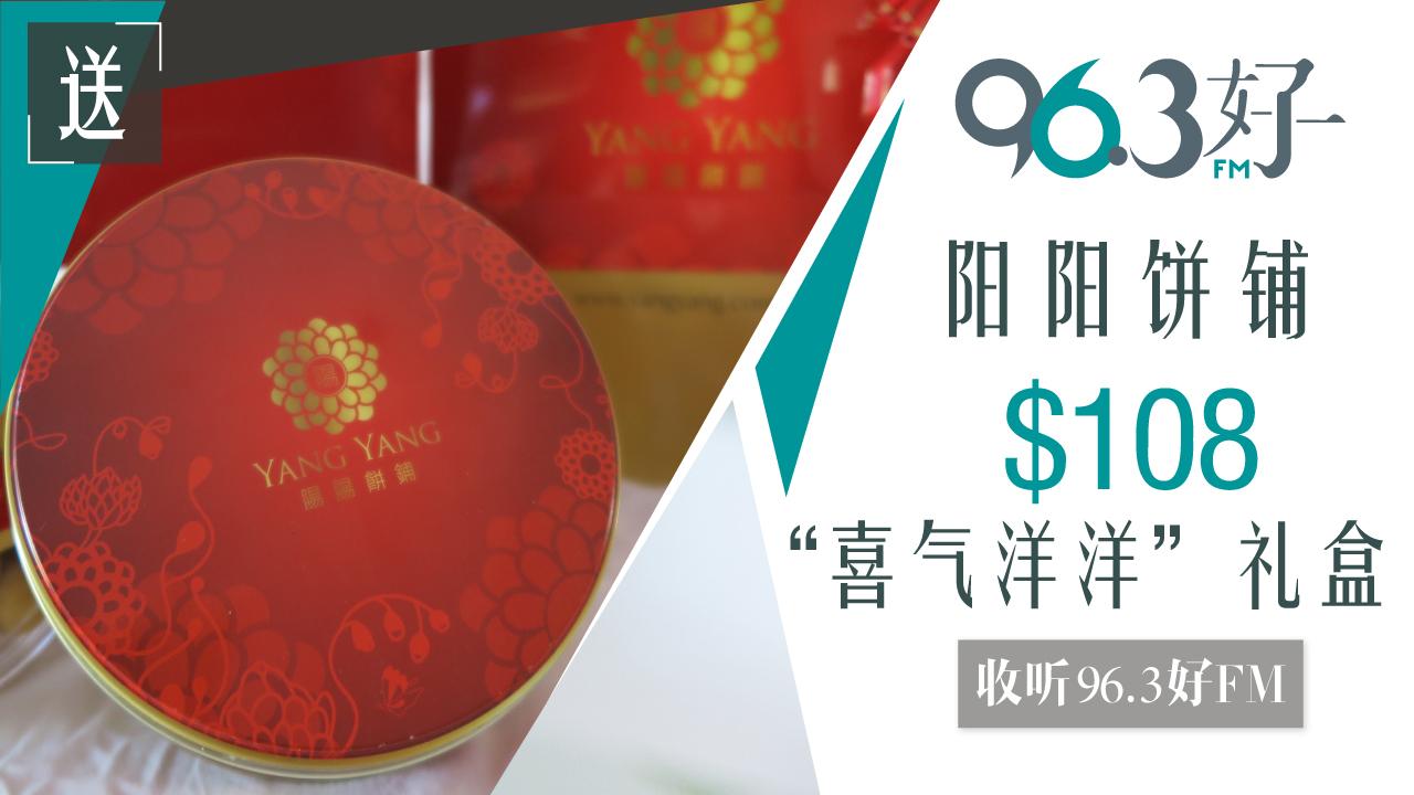 """送!阳阳饼铺 $108 """"喜气洋洋""""礼盒"""