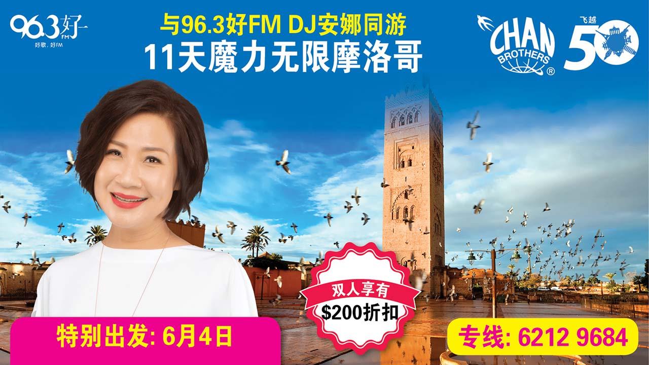 与96.3好FM DJ安娜同游11天魔力无限摩洛哥