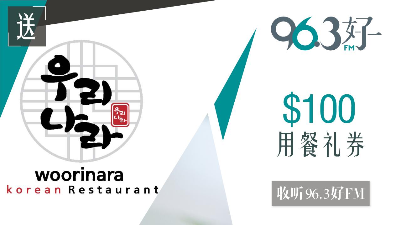 送!Woorinara Korean Restaurant $100 餐券