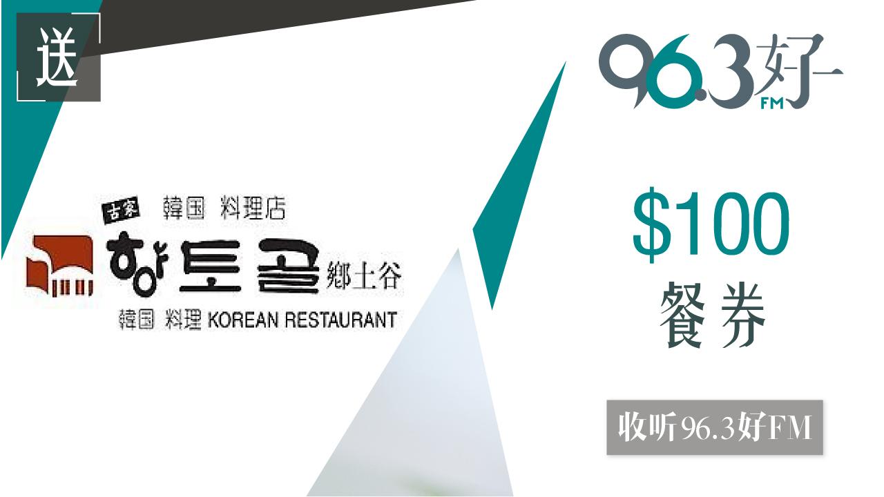 送!Hyangtogol Korean Restaurant $100餐券