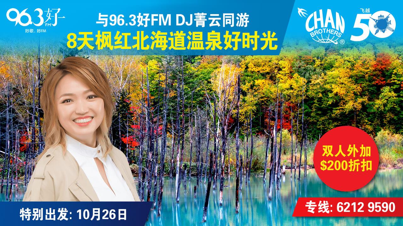与96.3好FM菁云同游8天枫红北海道温泉好时光