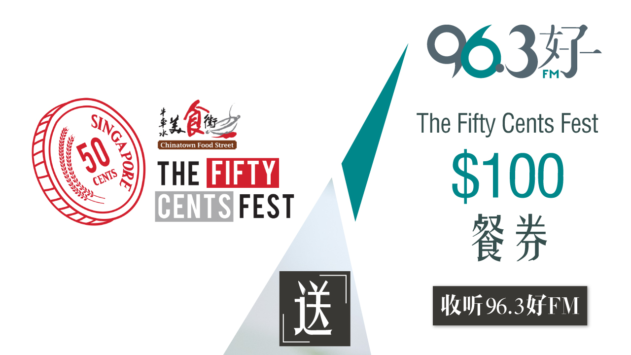 送!The Fifty Cents Fest $100餐券