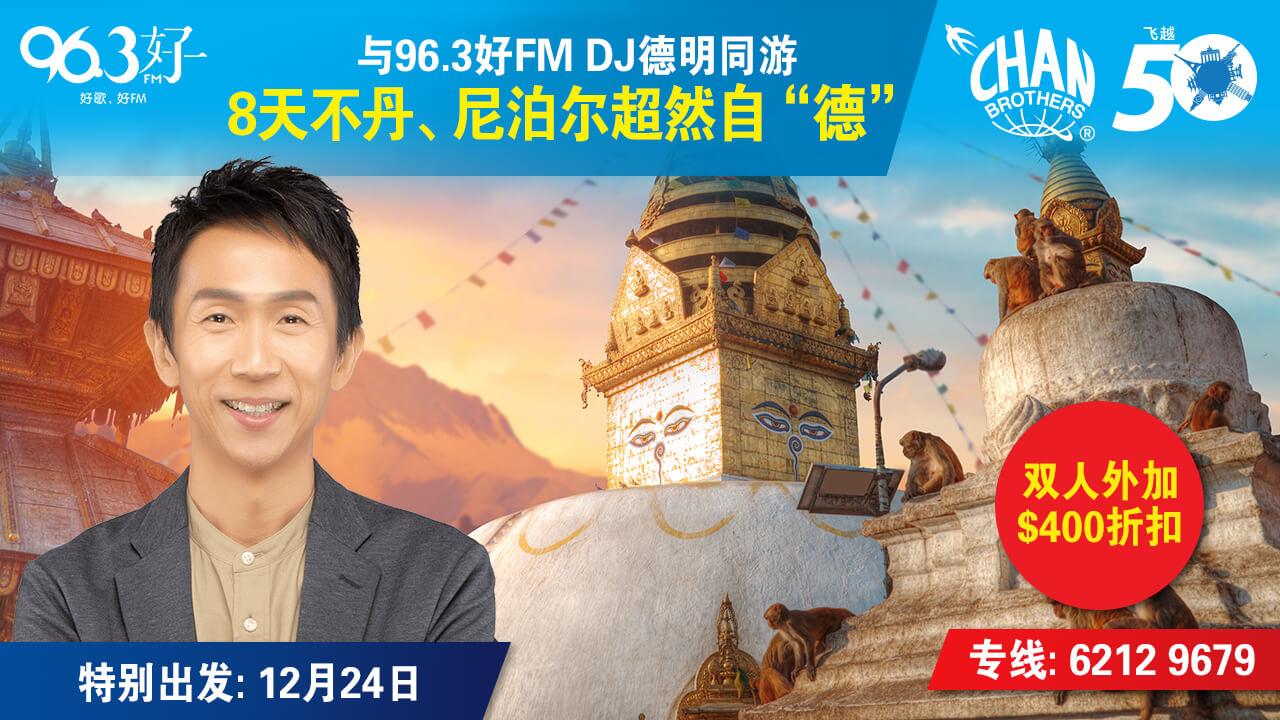 """与96.3好FM DJ 德明同游8天不丹、尼泊尔超然自 """"德"""""""