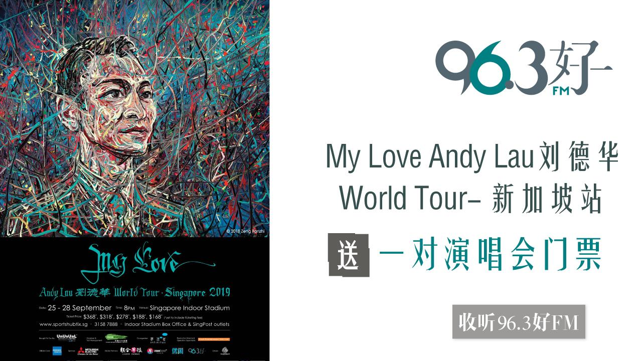 送一对!《My Love Andy Lau 刘德华 World Tour-新加坡站》演唱会门票!