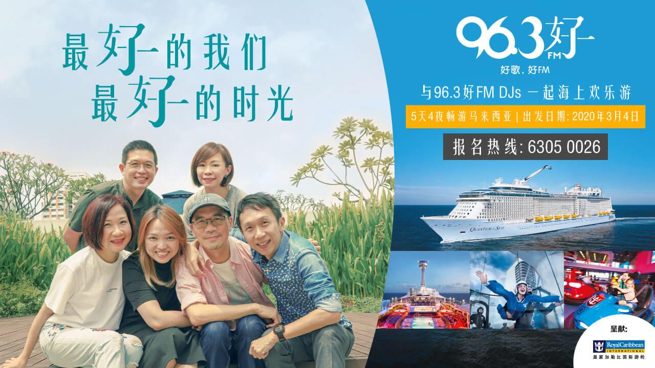 《最好的我们,最好的时光》与96.3好FM DJs 一起海上欢乐游